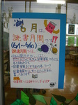 図書委員ポスター.JPG